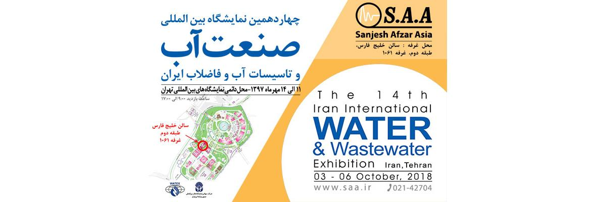 The 14th Iran International Water   Wastewater Exhibition